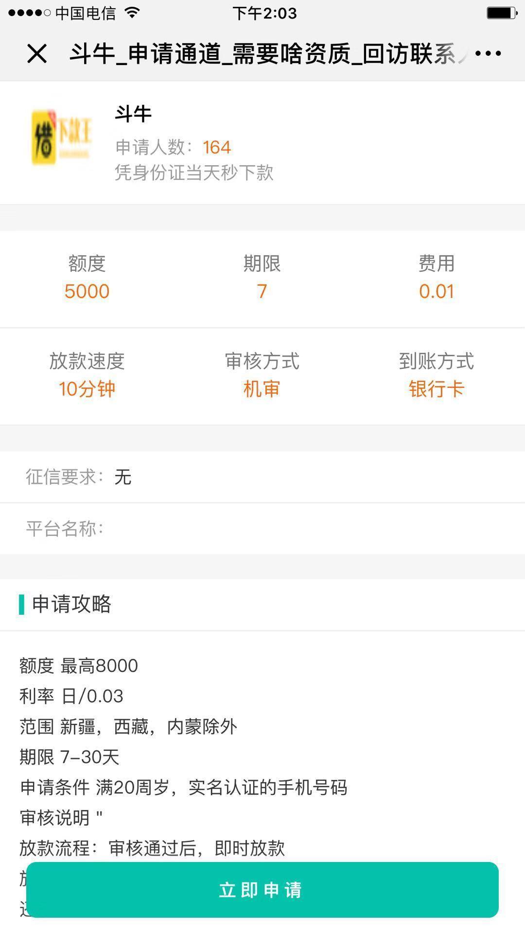 斗牛贷款app极速版下载 121下载站
