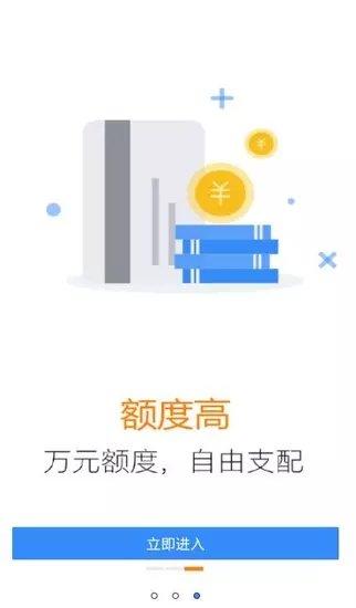 贷款app