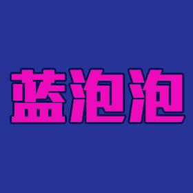 蓝泡泡直播app