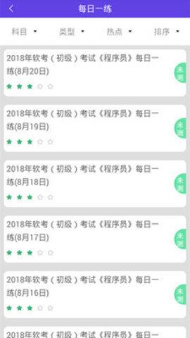 码农题库app安卓版截图