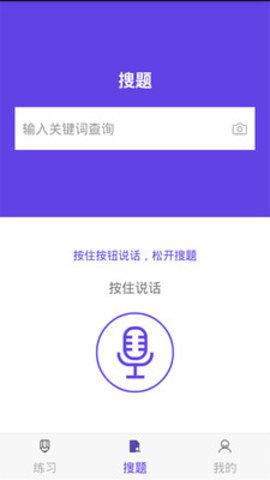 码农题库app安卓版下载
