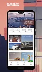 上海品质生活app