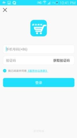 易贷商城app安卓版下载 121下载站