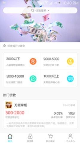 易贷商城app安卓版截图