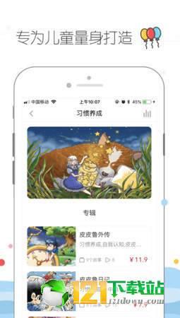皮皮鲁总动员app安卓版