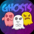 鬼魂冲刺游戏