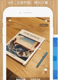 测距仪app安卓版下载 121下载站