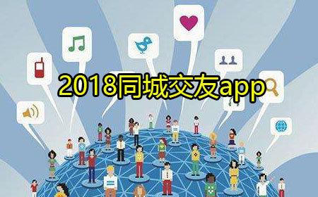 2018同城交友app