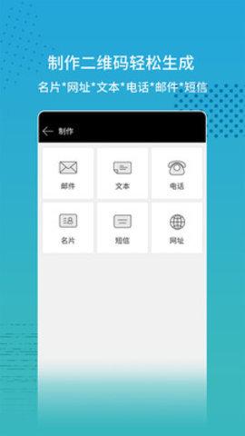 闪电扫码大师app安卓版下载 121下载站