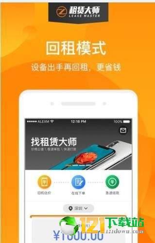 租赁大师app官方手机版下载图片1