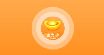 金淘沙app