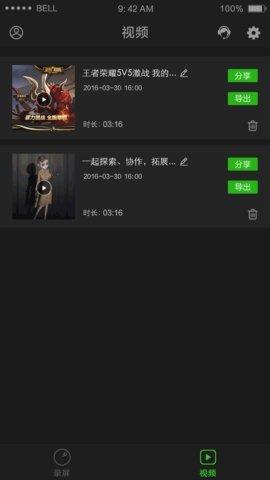 超级录屏app安卓版下载 121下载站