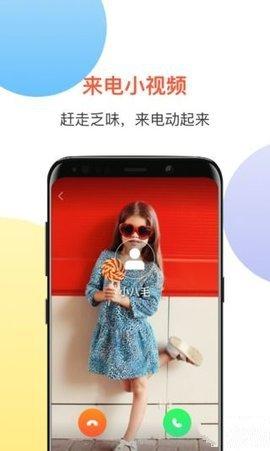 宝来电app安卓版截图