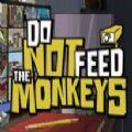 不要喂食猴子破解版