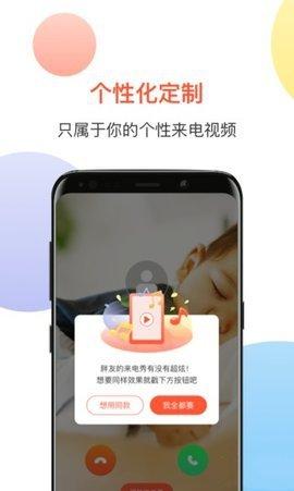 宝来电app安卓版下载 121下载站