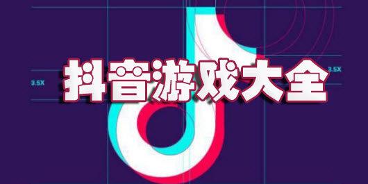 2018抖音最火游戲
