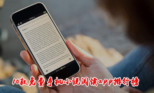 免費看小說app