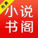 免费小说电子书阁 v1.0安卓版