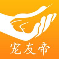 宠友帝 v1.1.2 安卓版