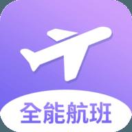 全能航班 v1.0.0