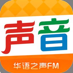 華語之聲FM