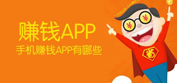 安卓系统轻松手赚的平台app
