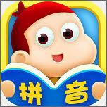 學拼音拼讀字母表