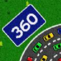 360環形之路