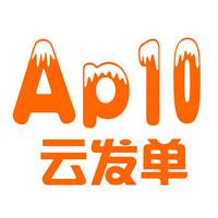 Ap云發單 v1.0
