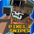 像素Z狙擊手