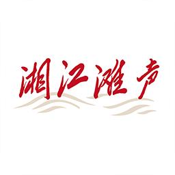 湘江灘聲 v1.0