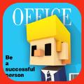 瘋狂辦公室 v1.0