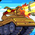 迷你坦克英雄争霸 v1.7.1