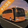 2020中国长途巴士模拟器