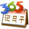 365記日子