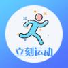 立刻运动 v3.8.0