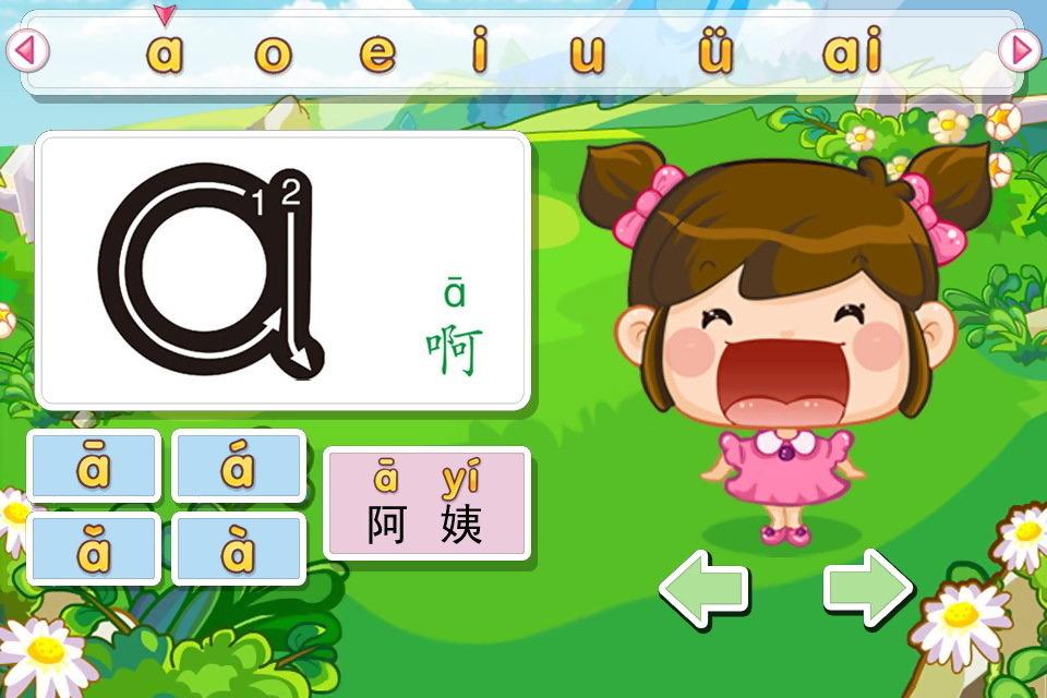 儿童早教学拼音软件