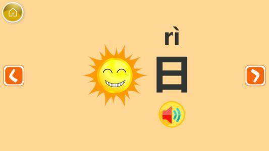 儿童启蒙汉字学习软件