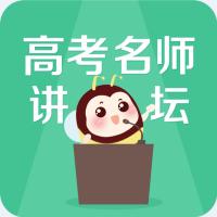 高考名师讲坛 v1.0.4