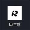 kpl生成