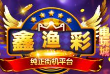 鑫漁彩電玩城