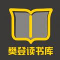 樊登讀書庫
