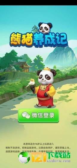 熊猫养成记图2