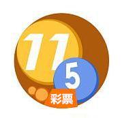 快彩11選5