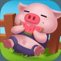 开心养猪场赚钱