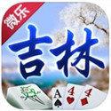 微樂吉林棋牌 v1.2