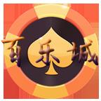百樂城棋牌 v1.0