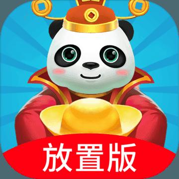熊貓養成記網賺