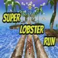 超級龍蝦跑