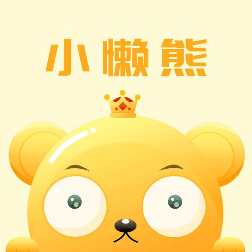 小懶熊 v1.6.1
